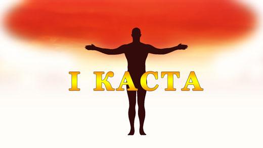 I Каста. Варна Познания