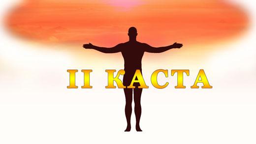 II Каста. Варна Познания