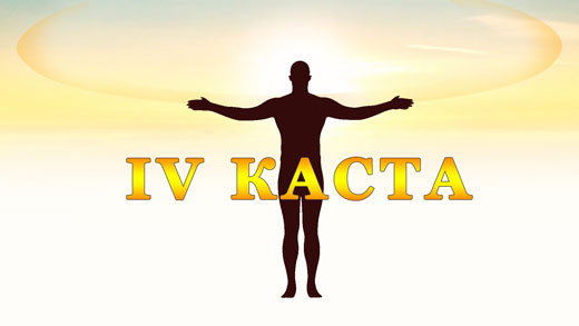 IV Каста. Варна Познания