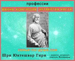 Varna-Kontrolya_Shri-Yukteshvar-Giri