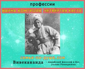 Varna-Kontrolya_Vivekananda