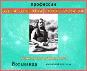 Varna-Kontrolya_Yogananda