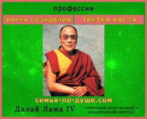 Varna-Sozidanija_Dalai-Lama