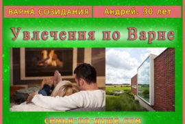УВЛЕЧЕНИЯ ВАРНЫ СОЗИДАНИЯ. Андрей, 30 лет