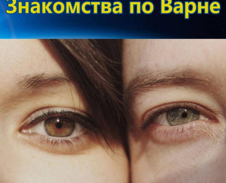 ВАРНА КОНТРОЛЯ. Галина, 30 лет