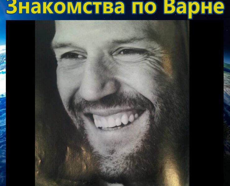 Варна Контроля. Руслан 37 лет