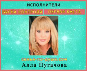 Varna-Kontrolya_Alla-Pugacheva