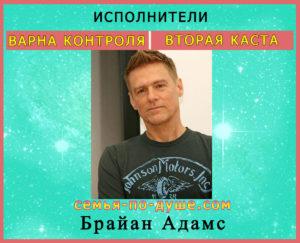 Varna-Kontrolya_Bryan-Adams