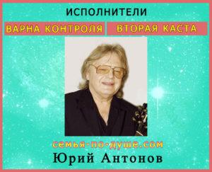 Varna-Kontrolya_Juri-Antonov