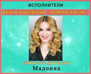 Varna-Kontrolya_Madonna