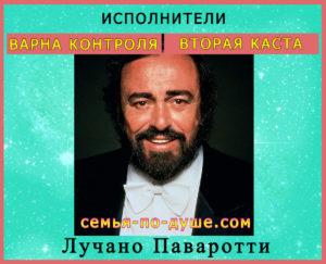 Varna-Kontrolya_Pavarotti