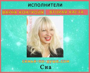 Varna-Kontrolya_Sia