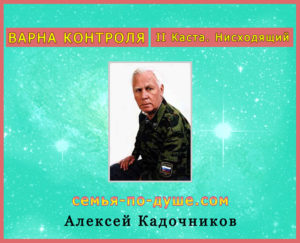 kadochnikov