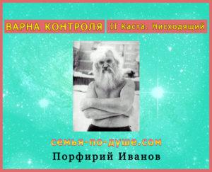 porfirij-ivanov
