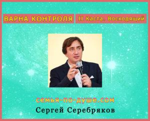 sergey-serebrjakov