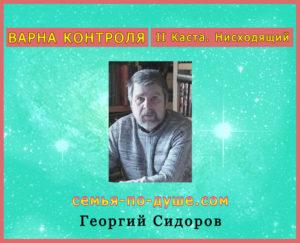 sidorov