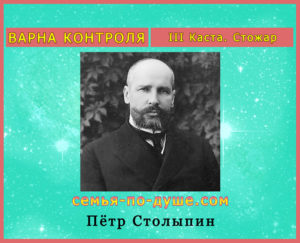 stolypin