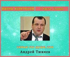 tjunjaev