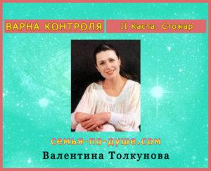 tolkunova