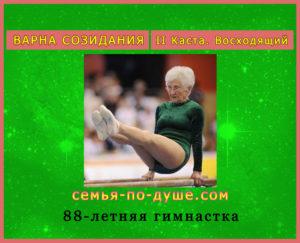 88-let-gimnastka