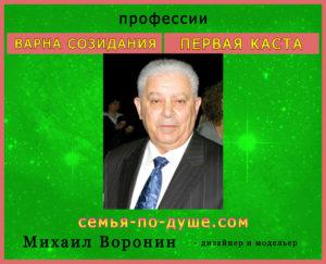 Varna-Sozidanija_Voronin-Mihail