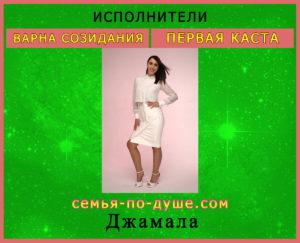 Varna-Sozidaniya_Djamala