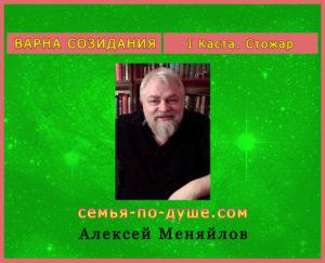 aleksej-menjaylov