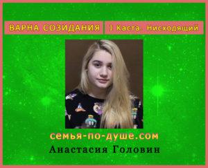 anastasija-golovin