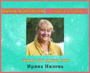 irina-nilova