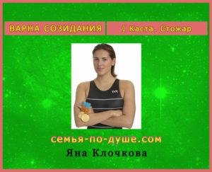 klochkova
