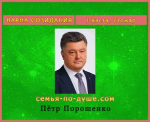 poroshenko
