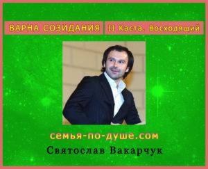 vakarchuk