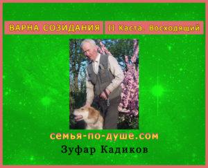 zufar-kadikov