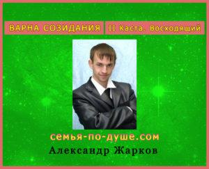 Aleksandr-Jarkov
