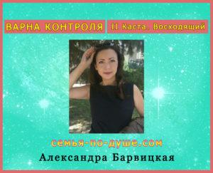 Aleksandra-Barvickaja