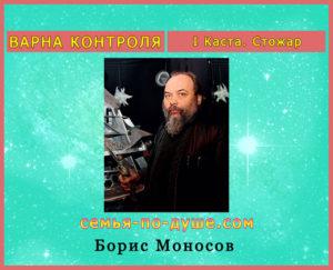 Boris-Monosov