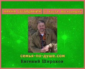 Evgenij-Shirokov