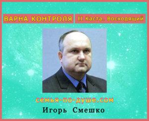 Igor-Smeshko