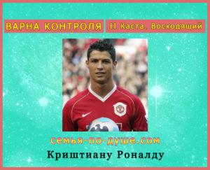 Krishtianu-Ronaldo