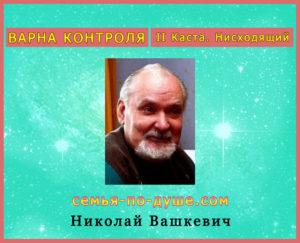 Nikolaj-Vashkevich