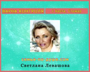 Svetlana-Levashova