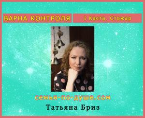 Tatjana-Briz