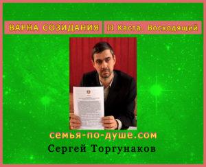 Torgunakov