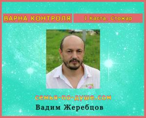 Vadim-Jerebcov