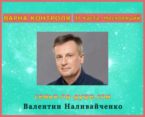 Valentin-Nalivajchenko