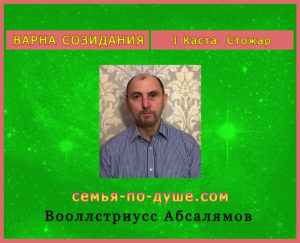 Voolstrius-Absaljamov