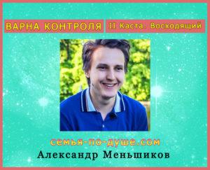 Aleksandr-Menjshikov