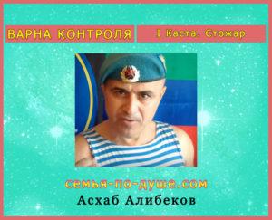 Ashab-Alibekov
