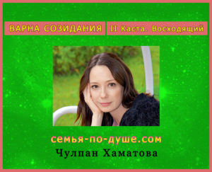 Chulpan-Hamatova