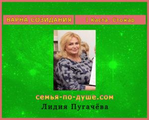 Lidia-Pugacheva